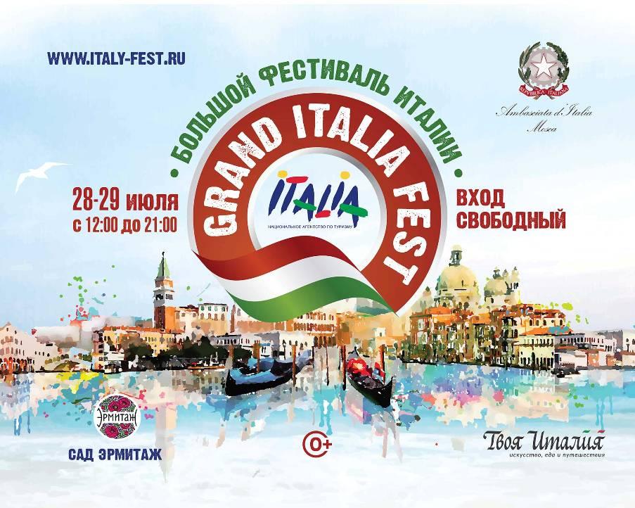 italiafest